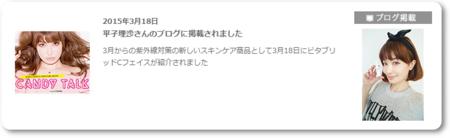 ビタブリッドCフェイス 平子理沙.png