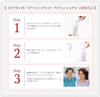 ビタブリッドCヘアートニックセット プロフェッショナル 使い方.jpg